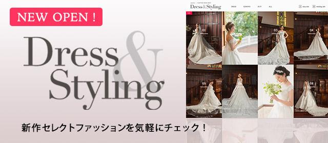 ドレス&スタイリング(前橋 高崎 ウエディングドレスカタログ 試着無料)
