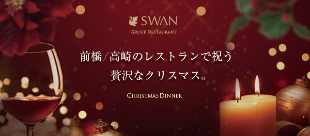 群馬 前橋 高崎 クリスマスのレストラン クリスマスディナー