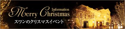 スワングループ 前橋・高崎イルミネーション&クリスマスイベント情報 ザ・ジョージアンハウス1997 シャロンゴスペルチャーチ前橋