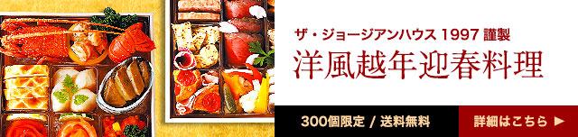 群馬のおせち料理(高崎 前橋)