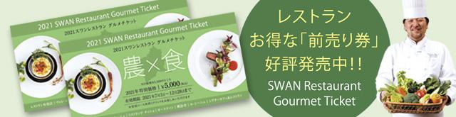 スワンレストラングルメチケット|前橋 高崎レストラン|クーポン|割引券