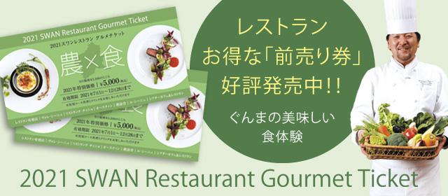 スワン レストランサマーディナーチケット|群馬の前橋・高崎のレストランで宴会・飲み会・食事会・女子会・暑気払い|割引券 クーポン