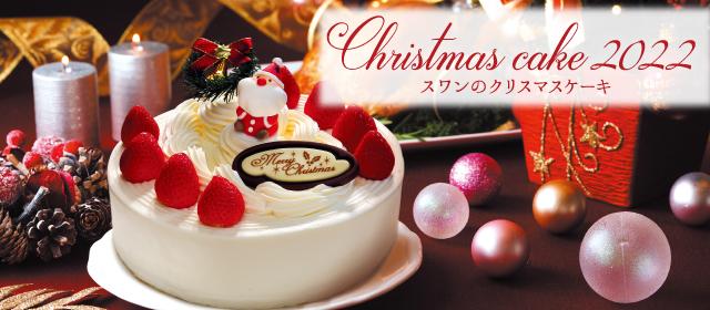 群馬 前橋 高崎 クリスマスケーキ ご予約受付中